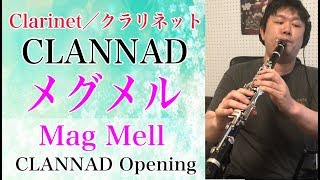 CLANNAD OP「メグメル」をクラリネットで演奏してみた Clarinet Cover Mag Mell - CLANNAD OP