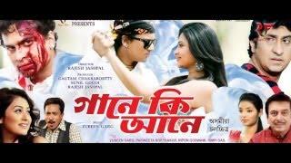 aaho nahu full audio song   gaane ki aane   zubeen garg parineeta   madhusmita borthakur