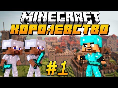 Видео: Королевство в Minecraft #1 - ВЫЖИВАНИЕ КОРОЛЯ В СРЕДНЕВЕКОВОМ МАЙНКРАФТЕ