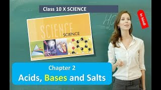 Acids, Bases and Salts CLASS 10 SCIENCE NCERT CHAPTER 2 HINDI