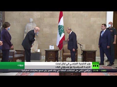 وزير الخارجية الفرنسي في لبنان لبحث الأزمة السياسية في البلاد مع المسؤولين  - نشر قبل 4 ساعة