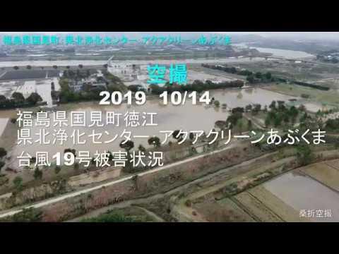 空撮:2019 10/14 福島県国見町 県北浄化センター あぶくま 台風19号被害状況