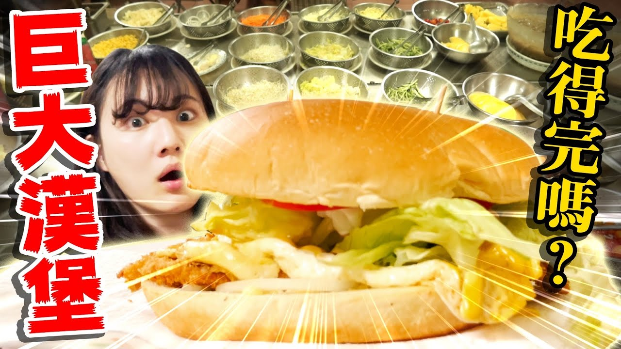 【大胃王】巨大漢堡+自助吧150元?!CP值爆發內行人才識貨的美味漢堡!