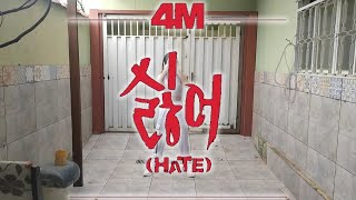 4MINUTE(포미닛) - 싫어(Hate)   Dance cover by 1004