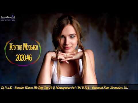 🇷🇺 RUSSIAN POP DANCE 2020 🔊 Крутая Музыка 2020 🔊 Русская Музыка 2020 🔊 Russian Hits 2020 #6