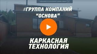 "Основа-Концепт  в 2008г. ""Каркас-Сибирь"".  Технология каркасного домостроения"