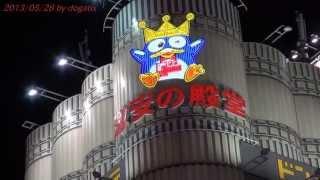 Japan Trip 2013 Tokyo Don Quixote kabukicho Yasukuni-dori Shinjuku Night view 781