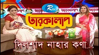 Gambar cover Taroka Alap | দিলশাদ নাহার কণা | 15-04-2018 | Celebrity Talkshow | Rtv