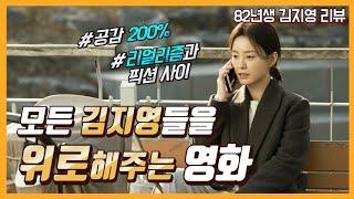 영화 82년생 김지영 리뷰 / 영화 추천  / 스포일러 리뷰