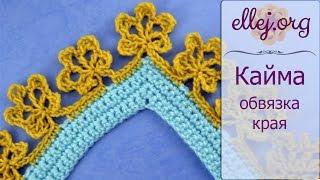 ♥ Обвязка края с цветочками • Цветочная кайма крючком • Мастер-класс по вязанию крючком • ellej.org
