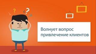 Привлечение Клиентов Заказать создание сайта Одесса Украина(, 2016-06-25T10:05:17.000Z)