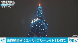 東京タワーも感謝の青に#医療従事者にエールを(20/04/29)