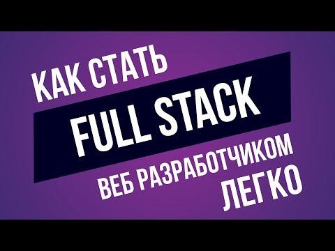 Как стать Full Stack веб разработчиком? ► Самый Верный Путь!