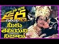 Unknown Facts About Dana Veera Sura Karna Telugu Movie - Special Video | Ntr video