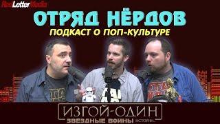 Отряд Нёрдов: Эпизод 1 - Изгой Один