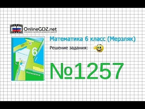 Задание №1257 - Математика 6 класс (Мерзляк А.Г., Полонский В.Б., Якир М.С.)