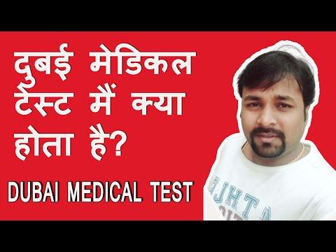 Dubai Medical Test Main Kya Hota Hein ? | Hindi Urdu | Tech Guru Dubai Jobs