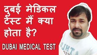 Dubai Medical Test main Kya hota hein ?  Hindi Urdu  Tech Guru Dubai Jobs