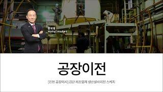 [인천 공장이사] 검단 제조업체 생산설비이전 스케치