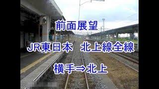 前面展望 JR東日本 北上線全線 横手⇒北上