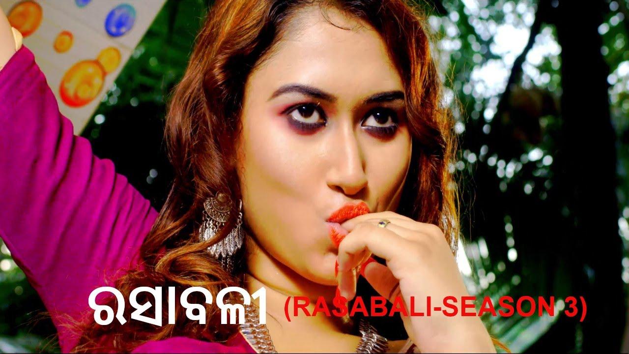 Download RASABALI ରସାବଳୀ ODIA #webseries season 3- #Fliz Movies trailer