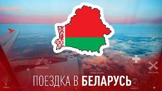 Турция Россия Беларусь Едем на Родину