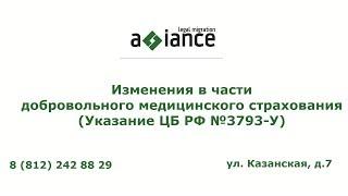 видео ДМС, ОМС, медицинский полис для иностранных граждан, страхование