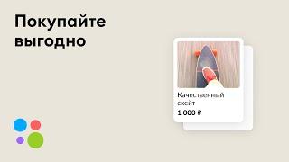Делать покупки выгоднее на Avito: скейтборд thumbnail