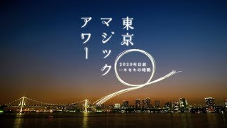 「東京マジックアワー」~2020年目前…キセキの時間~ #1/富士フイルム