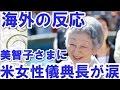 【海外の反応】「日本は素晴らしいです!」外国人インタビュー、ドイツ人、インドネシア人<part2> - YouTube