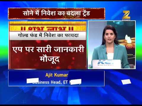 Money Guru: Watch to know about Reliance gold saving fund
