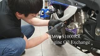 BMW S1000RR  엔진 오일 교환 Engine Oil Exchange