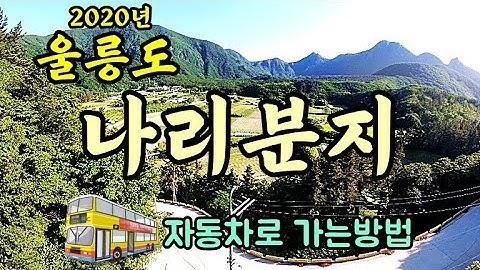 [울릉도티비]2020년 울릉도여행, 나리분지까지 자동차로 가는방법!!_풀영상(feat.전기차)