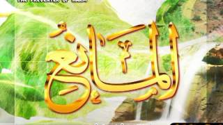 99 names of allah with their benefits & meanings in urdu - part3