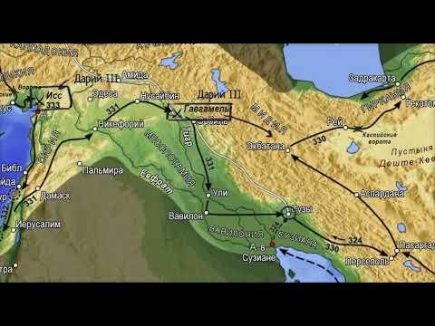 Александр Македонский завоёвывает Персию (видео 15)| Древние цивилизации | Всемирная История