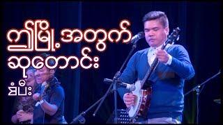စံပီး myanmar gospel song