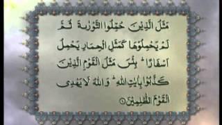 Surah Al-Jumu'ah (Chapter 62) with Urdu translation, Tilawat Holy Quran, Islam Ahmadiyya