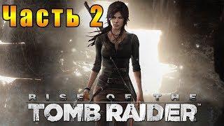 Прохождение Rise of the Tomb Raider - Стрим второй