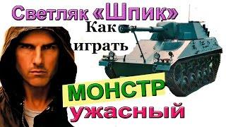 Светляк Шпик Как играть на Spähpanzer SP 1 C в World of Tanks Веселая озвучка! ЖЕСТЬ-6700 дамага