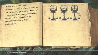 The Elder Scrolls V 5 Skyrim прохождение 46 Древняя технология Чертеж улучшенного арбалета