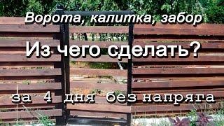Ворота и калитка за 4 дня, деревянный забор(Набор сверл который очень пригодился в хозяйстве http://ali.pub/n3r7u Видео о том какие ворота и калитку можно сдел..., 2015-07-02T08:50:55.000Z)