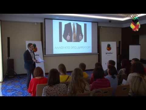 Сергей Попов. Продвижение компании: строим систему, которая работает