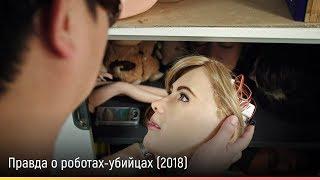 Правда о роботах-убийцах (2018) — русский трейлер