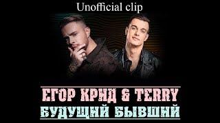 Егор Крид & Terry - Будущий бывший (ПРЕМЬЕРА КЛИПА, 2018)