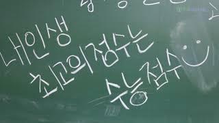 한샘여학생기숙학원 수능당일영상