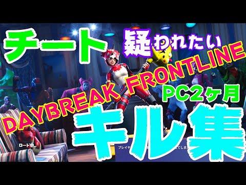 【DAYBREAK FRONTLINE】チート疑われたい人のキル集PC2ヶ月2019.5 【PC版フォートナイト】