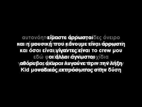 Dask Feat Giants - Ola H Tipota (stixoi)