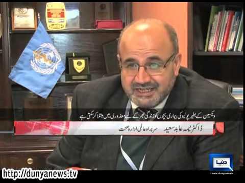 Dunya News-POLIO VACCINE INGREDIENT