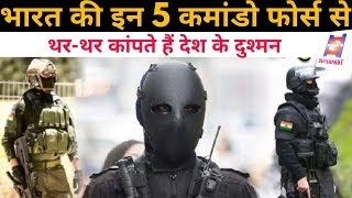 Top 5 special forces of India-India special forces | Hindi