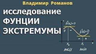 ИССЛЕДОВАНИЕ ФУНКЦИИ ЭКСТРЕМУМЫ алгебра 10 и 11 класс